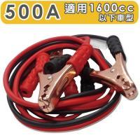急救俠 汽車救車線-500A 適用於1600CC以下車型 道路救援 拋錨 救援 電瓶 過電救車