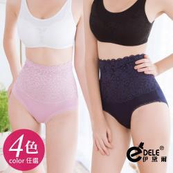 伊黛爾 日本蘭精木纖維輕高腰束腹骨盤褲 (M-XXL,4色任選)