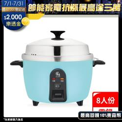 CookPower鍋寶 新型316分離式8人份電鍋(ER-8453B)-星辰藍