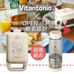 聯名組合超划算!!!日本Vitantonio X OPEN小將 厚燒熱壓三明治機+轉轉泡茶瓶