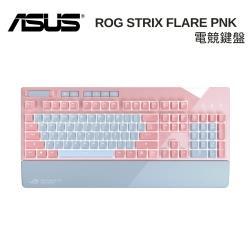 粉色限定- ASUS 華碩 ROG Strix Flare PNK LTD 電競鍵盤-青軸