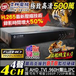 KINGNET 監視器攝影機 士林電機 H.265 500萬 5MP TVI 4路4聲高清 AHD DVR 1080P 720P 類比 網路監控主機