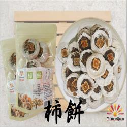 【亞源泉】柿餅(300g/包) 10入組