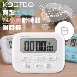 【KOSTEQ】24小時功能薄型大螢幕電子計時器-內附時鐘功能-白色-