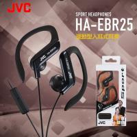 【JVC】 運動型入耳式耳機 HAEBR25