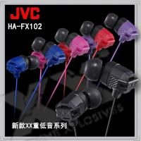 【JVC】 XX系列耳道式立體耳機★保證原廠公司貨★ HAFX102