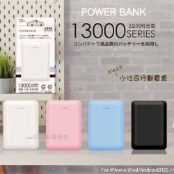 POWER BANK 13000MAH超迷你吐司雙孔行動電源