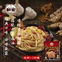 【新宏】鹿港麵線-老薑麻油風味100G*20包-網(含運組)
