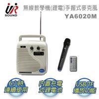 【UR SOUND】USB/TF卡無線教學機(鋰電)YA6020M手握麥克風