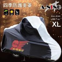 [A-NING]特級 機車 專用車罩 XL(超輕量/防雨防風/防紫外線/附收納袋/S-max CUXI Many 新勁戰)