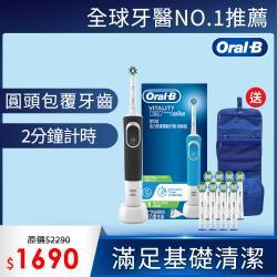 期間限定↘德國百靈Oral-B-活力亮潔電動牙刷D100