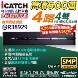 KINGNET 監視器攝影機 Icatch 可取 H.265 4路監控主機 4聲道 500萬 5MP AHD TVI CVI 類比 手機遠端 DVR