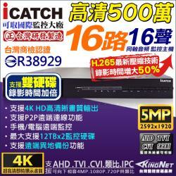 KINGNET 監視器攝影機 16路監控主機 AHD DVR 高清類比 監視器主機 1080P 960H 混合型 手機遠端 H.264 台灣製造