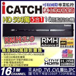 KINGNET 監視器攝影機 Icatch 可取 H.265 16路監控主機 500萬 5MP AHD TVI CVI 類比 手機遠端 DVR 台製