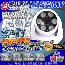 KINGNET 監視器攝影機 士林電機 AHD 1080P 室內半球 TVI CVI 類比 混合型 台灣製造 高清紅外線夜視 監視監控設備