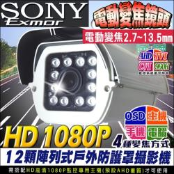 KINGNET 監視器攝影機 AHD 1080P 戶外型防護罩 電動變焦 伸縮鏡頭 2.7mm - 13.5mm OSD 防水IP66 鋁合金外殼