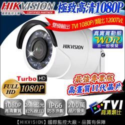KINGNET 監視器攝影機 海康 HIKVISION 防水槍型 TVI 1080P TVL 1200 防剪線支架 一體成形 紅外線夜視 IP66