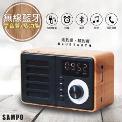 【SAMPO聲寶】聲寶多功能藍牙喇叭/音箱(CK-N1850BL)音量大音質好