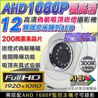 KINGNET 監視器攝影機 偽裝崁燈型 AHD 1080P 微奈米紅外線夜視 300萬鏡頭 CAM 高清類比 監視批發 監控線材 監控系統 監視防盜