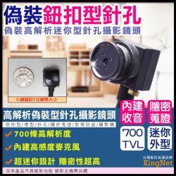 KINGNET 監視器攝影機 微型針孔攝影機 偽裝型 700條 偽裝鈕扣型針孔 迷你針孔攝影鏡頭 傳統比 960H CVBS 錄影錄音