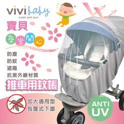 【vivibaby】嬰兒手推車專用防塵 抗UV 手推車蚊帳