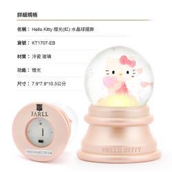 讚爾藝術 JARLL~三麗鷗 Hello Kitty 燈光(紅) 水晶球擺飾(KT1707) 生日禮物 居家擺飾 療癒小物 (現貨+預購)