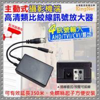 KINGNET 監視器周邊 主動式 絞線放大器 鏡頭端 AHD TVI CVI 類比 1080P 高清類比絞線訊號放大器 影像延長器 供電型 350米