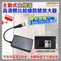 KINGNET 監視器周邊 主動式 絞線放大器 主機端 AHD TVI CVI 類比 1080P 高清類比絞線訊號放大器 影像延長器 供電型 350米