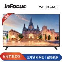 Infocus鴻海 50吋 4K智慧連網液晶顯示器 WA-50UA550+視訊盒