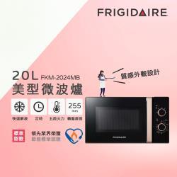 (全新福利品)美國富及第Frigidaire 20L 美型微波爐 FKM-2024MB-庫