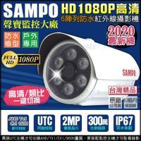 KINGNET 監視器攝影機 聲寶監控 SAMPO AHD TVI CVI 1080P 300萬鏡頭 防水槍型 UTC 傳統類比 切換鍵 台製 混合型