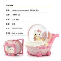 讚爾藝術 JARLL~三麗鷗 Hello Kitty Baby Carriage水晶球音樂盒(KT1901) 生日禮物 療癒小物 (現貨+預購)