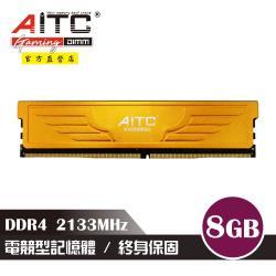 【AITC】KINGSMAN 電競型 DDR4 8GB 2133MHz 桌上型記憶體 散熱片