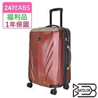 (福利品  24吋)  王者之翼加大ABS硬殼箱/行李箱 (咖啡)