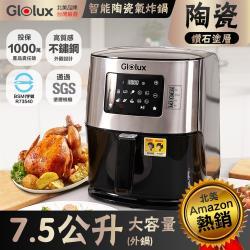 買就送千元配件組★Glolux  7.5公升陶瓷智能氣炸鍋(贈食譜書)-庫