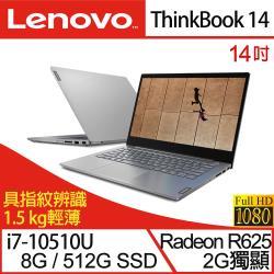 Lenovo聯想 ThinkBook 14 商務筆電 14吋/i7-10510U/8G/PCIe 512G SSD/Radeon R625/W10 二年保 20RV004ATW