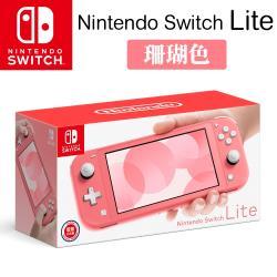 [新年限定組]任天堂 Nintendo Switch Lite 主機(台灣公司貨) 珊瑚粉