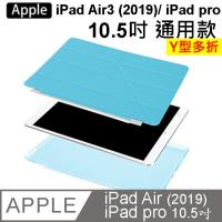 Apple iPad Pro / iPad Air3 10.5吋Smart Cover三角折疊保護皮套(SY105)