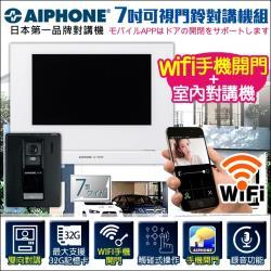 KINGNET 監視器攝影機 門禁總機系統 AIPHONE 日本第一品牌 對講機 WIFI手機開門 門鈴 電鈴 7吋薄型螢幕 可視對講機組 按鍵開鎖