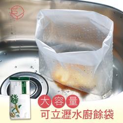 日本霜山 超大容量可立式瀝水 洗菜 廚餘垃圾袋-90入