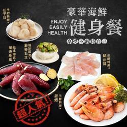 築地一番鮮-豪華海鮮健身餐(鯰魚排+北極甜蝦+干貝+藜麥毛豆+地瓜)免運組