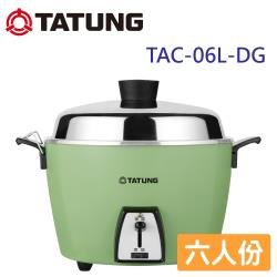 TATUNG大同 6人份不鏽鋼內鍋電鍋TAC-06L-DG(綠)-庫