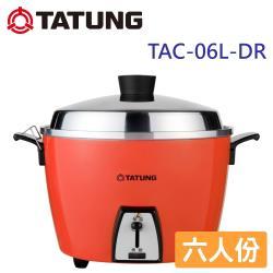 TATUNG大同 6人份不鏽鋼內鍋電鍋 TAC-06L-DR(橘紅)-庫