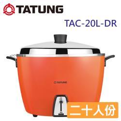 TATUNG大同 20人份不鏽鋼內鍋電鍋 TAC-20L-DR-庫
