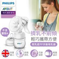 Philips AVENT飛利浦新安怡 輕乳感PP手動吸乳器 SCF330-20