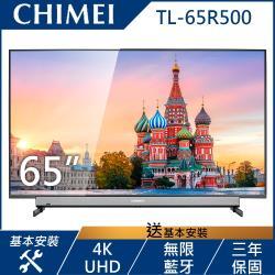 CHIMEI 奇美 65型大4K HDR智慧聯網液晶顯示器+視訊盒TL-65R500