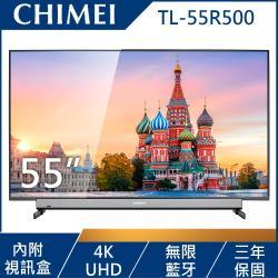 CHIMEI 奇美 55型大4K HDR智慧聯網液晶顯示器+視訊盒TL-55R500