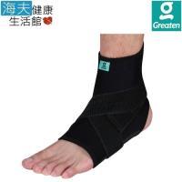 海夫健康生活館  Greaten 極騰護具 可調式專業護踝(1只)(0002AN)