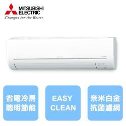 現買現折★MITSUBISHI 三菱 10-14坪 R32 變頻冷專型分離式冷氣 MUY-GR80NJ/MSY-GR80NJ