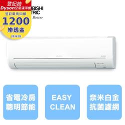 現買現折★MITSUBISHI 三菱 9-13坪 R32 變頻冷專型分離式冷氣 MUY-GR71NJ/MSY-GR71NJ